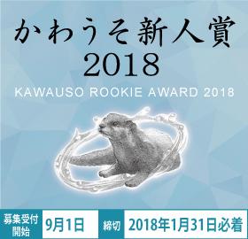 かわうそ新人賞2018