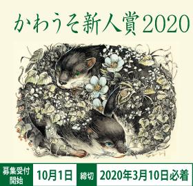 かわうそ新人賞2020 - 2019年10月より募集開始